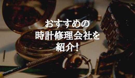 チューダーを安く修理できるおすすめの修理店【値段・納期】