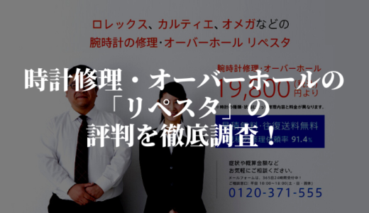 時計修理・オーバーホールの「リペスタ」の評判を徹底調査!