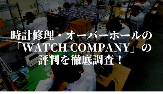 時計修理・オーバーホールの「WATCH COMPANY」の評判を徹底調査!